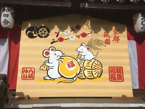 八坂神社・ねずみの大絵馬_R01.12.28撮影