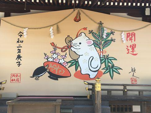 松尾大社・ねずみの大絵馬_R01.12.28撮影