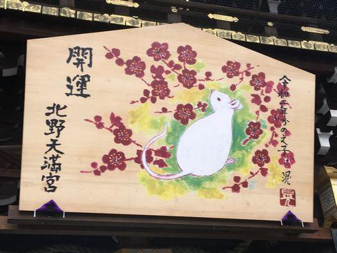 北野天満宮・ねずみの大絵馬_R01.12.29撮影