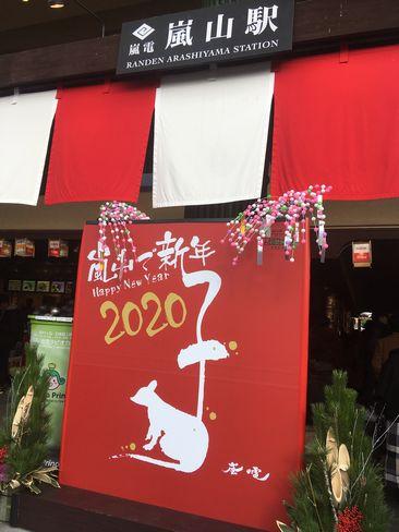 嵐電嵐山駅のねずみ_R01.12.29撮影