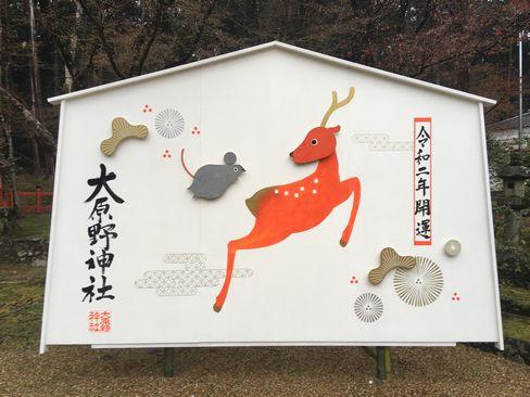 大原野神社・ねずみの大絵馬_R01.12.28撮影