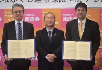 200213福祉協定