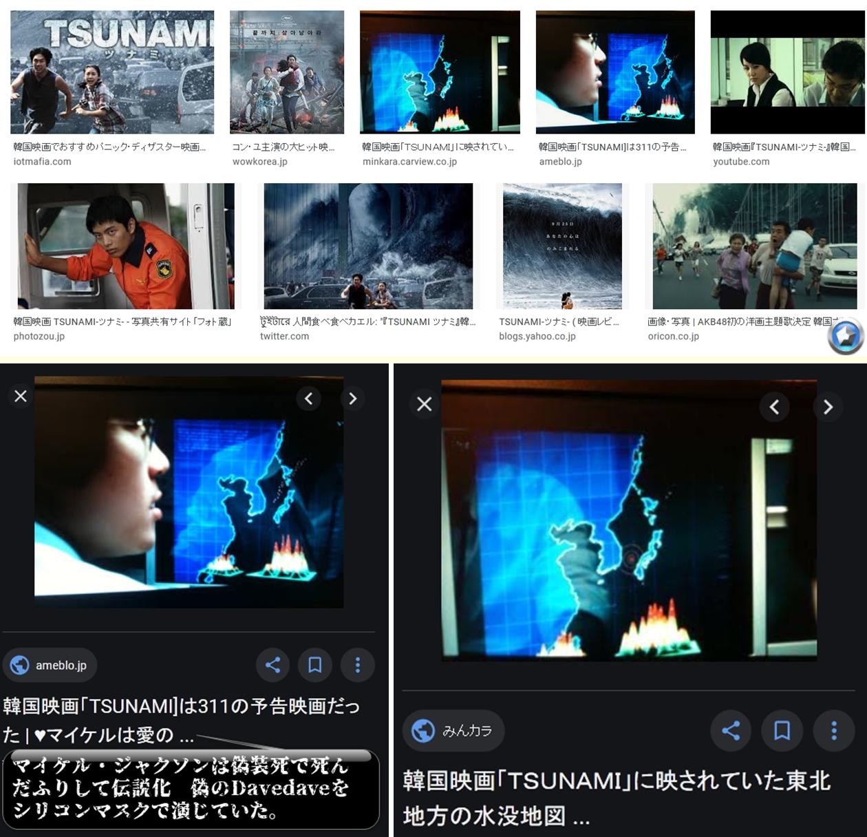 韓国映画TSUNAMIで事前に311の予告のような部分が、東北全体がない画像