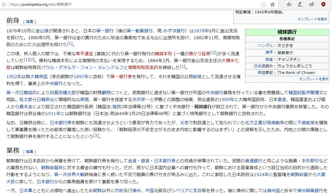 朝鮮銀行 wiki