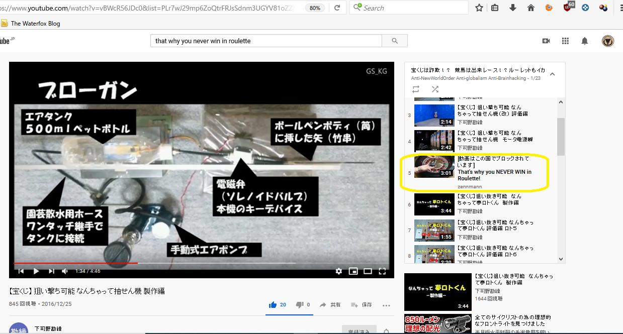 宝くじ詐欺の実験の動画 カジノのトリックが日本では見れなくされているものも