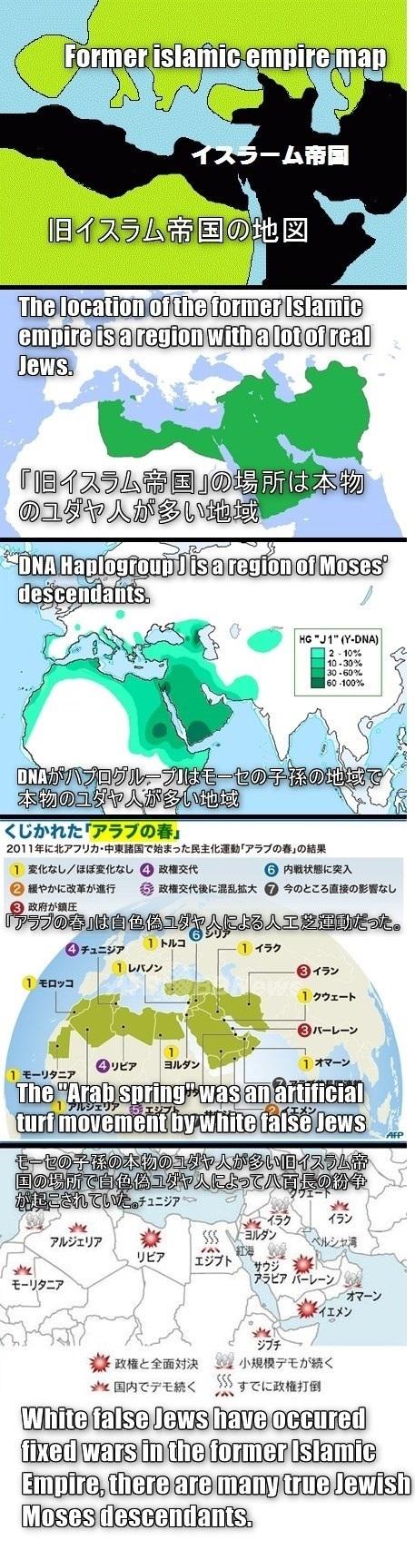 旧イスラム帝国の場所はハプログループJの本物のユダヤ人のモーセの子孫の場所 haplogroupJ mose true jews