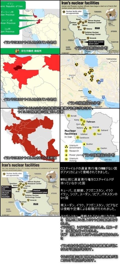 イランのコロナウイルスの分布と原発の分布 やはりウイルスは放射線 イランにはロスチャイルドの通貨発行権FRBがないから狙われている可能性