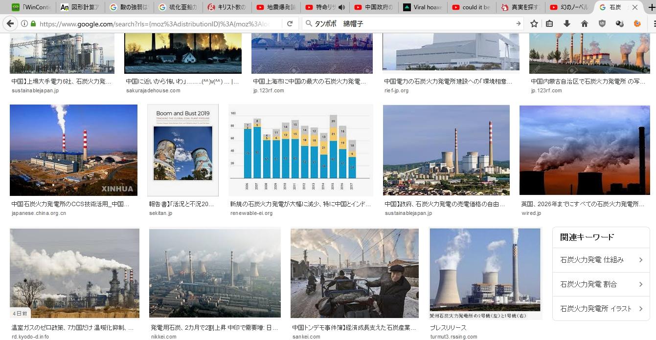 石炭 火力発電所 →ウラン、PM2.5→肺炎肺癌→政府による誤魔化し病名が肺ペストやコロナウイルス