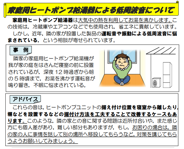 京都市広報エコキュート