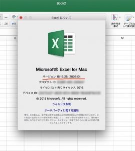 office_mac2016_7