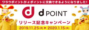 dポイント交換リリース記念キャンペーン