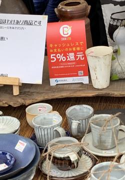 丹波焼陶器市6