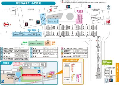 陶器市会場MAP