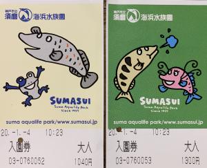 神戸須磨海浜水族園8