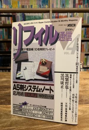 システム手帳3