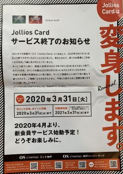 jollios card