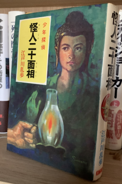 江戸川乱歩