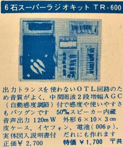 ラジオキット