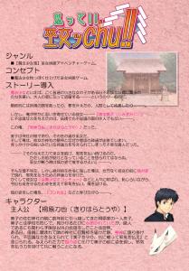 yumekui-巫女っChu 企画書01