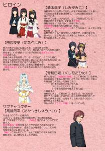 yumekui-巫女っChu 企画書02