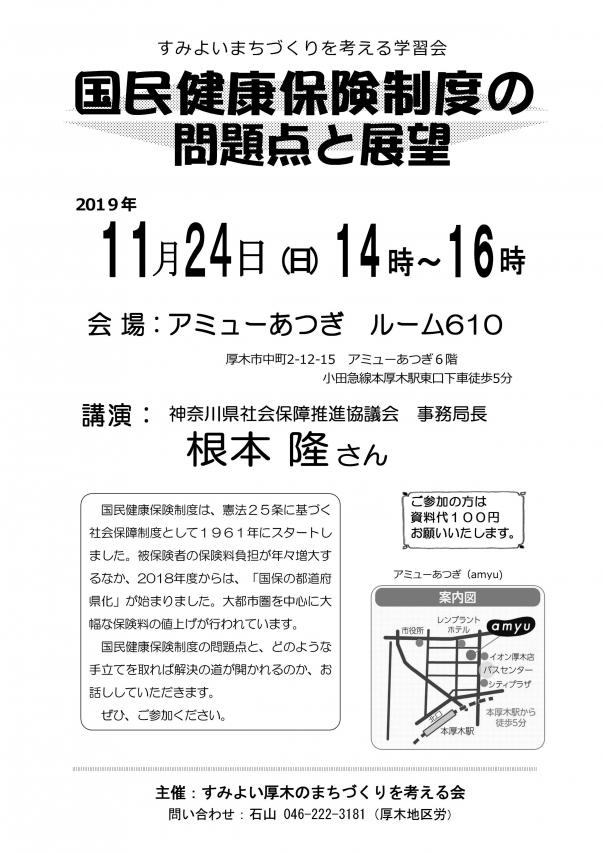 20191124学習会案内チラシ_01