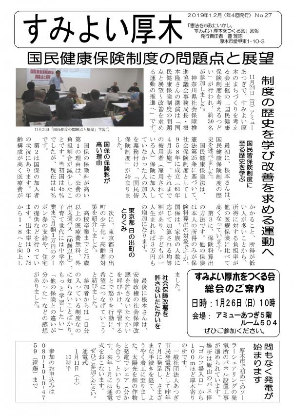 会報27号(2019年12月)_01