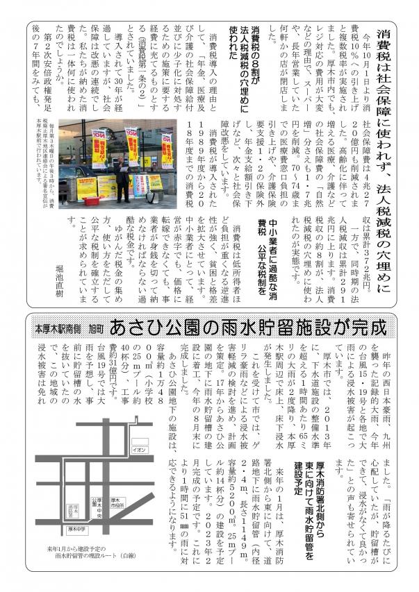 会報27号(2019年12月)_02