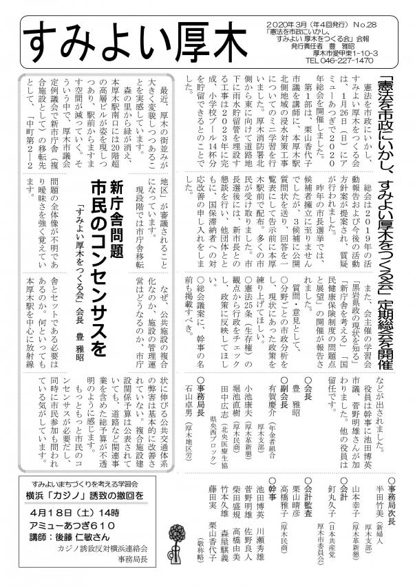 会報28号(2020年3月)_01