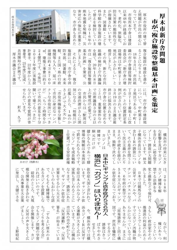 会報28号(2020年3月)_02