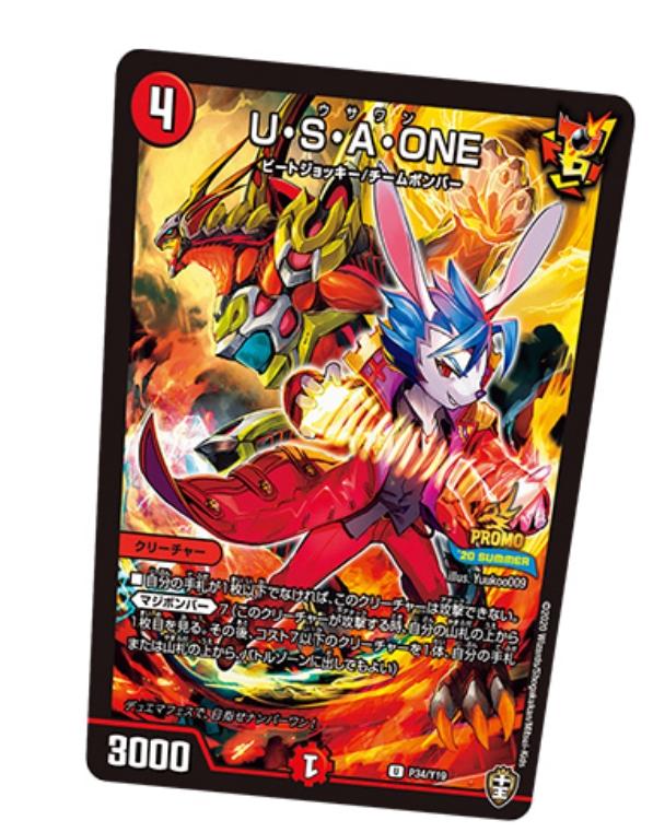 U・S・A・ONE(ウサワン)