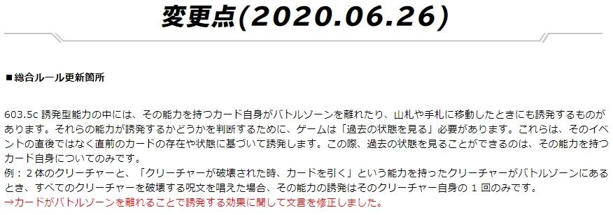 cap-20200626-006605.jpg