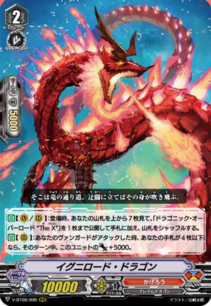 イグニロード・ドラゴン