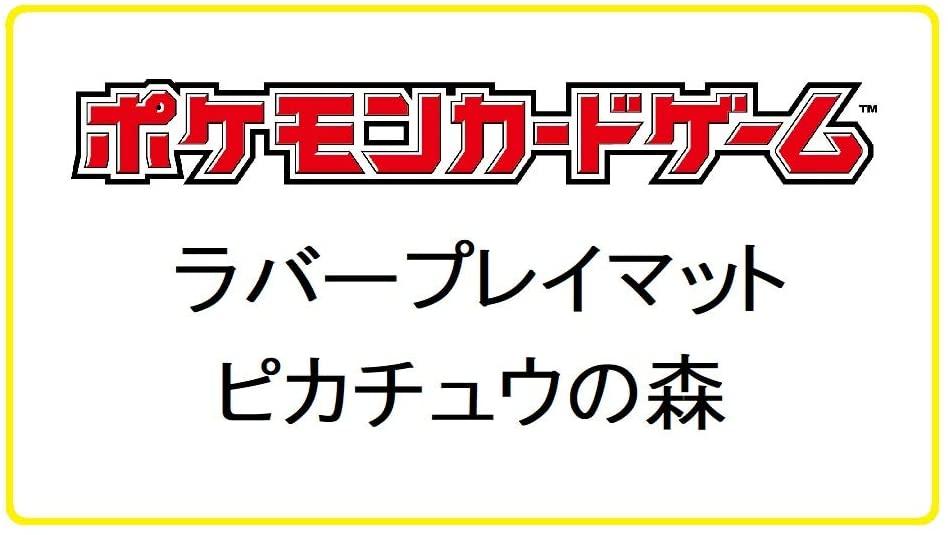 pokemon-20200513-008.jpg
