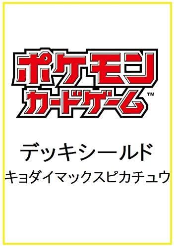 pokemon-20200513-010.jpg