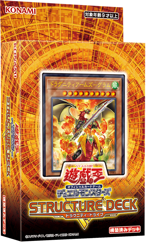 yugioh-20200114-044.png