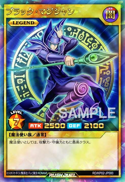 【ブラック・マジシャン】ラッシュレア