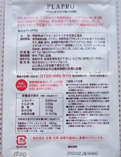 発酵熟成・業界水準トップクラス!神サプリ?【PLAPRO(プラプロ)プラセンタプロテオ粒13000】効果・口コミ。