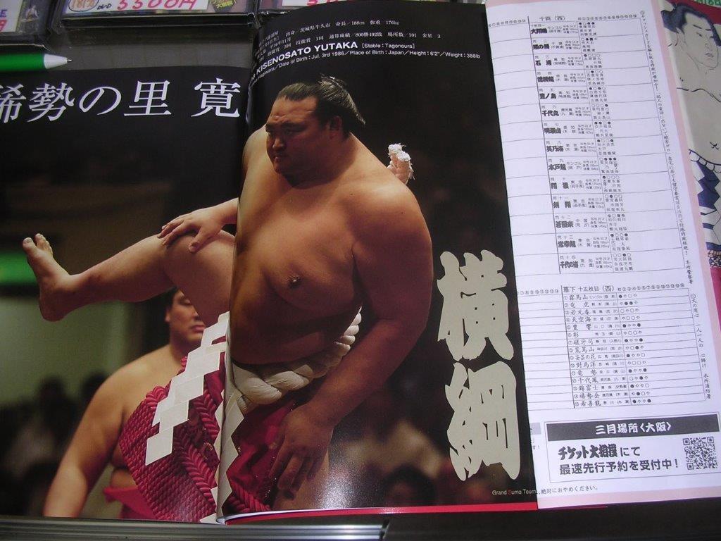 大相撲平成31年1月場所パンフ2 稀勢の里