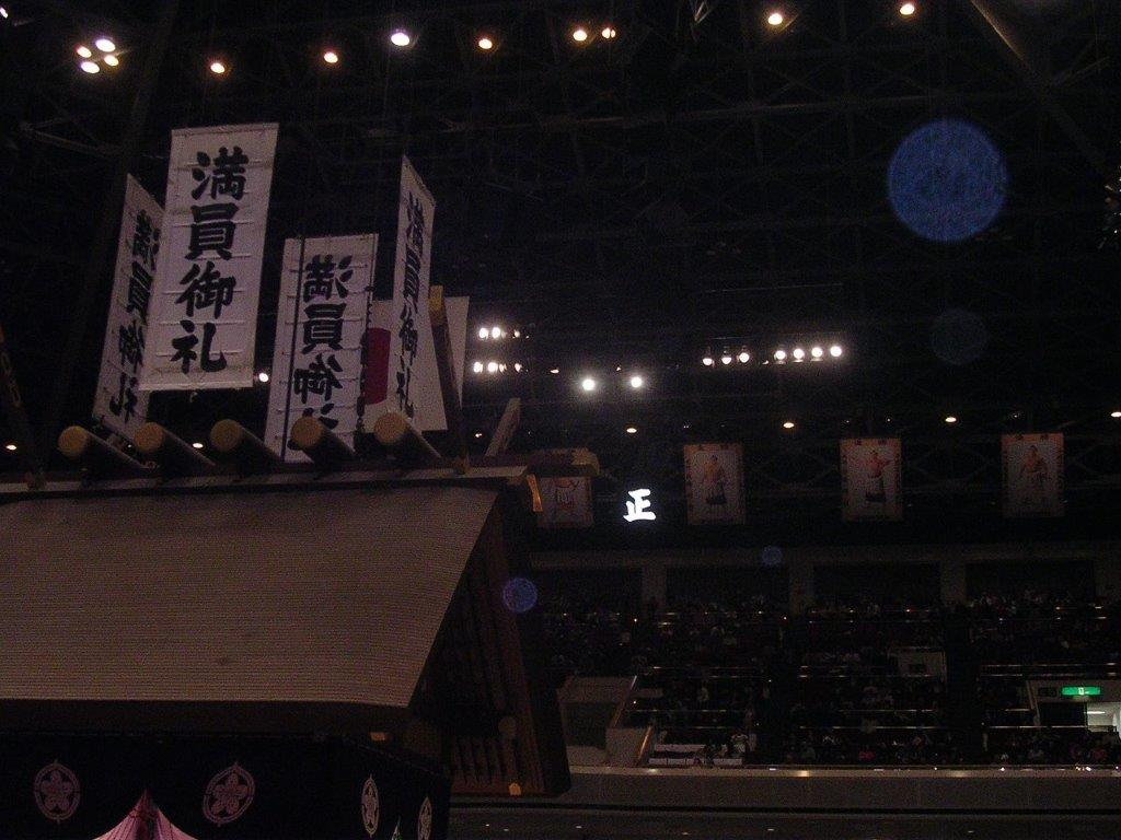 大相撲平成31年1月場所13 満員御礼