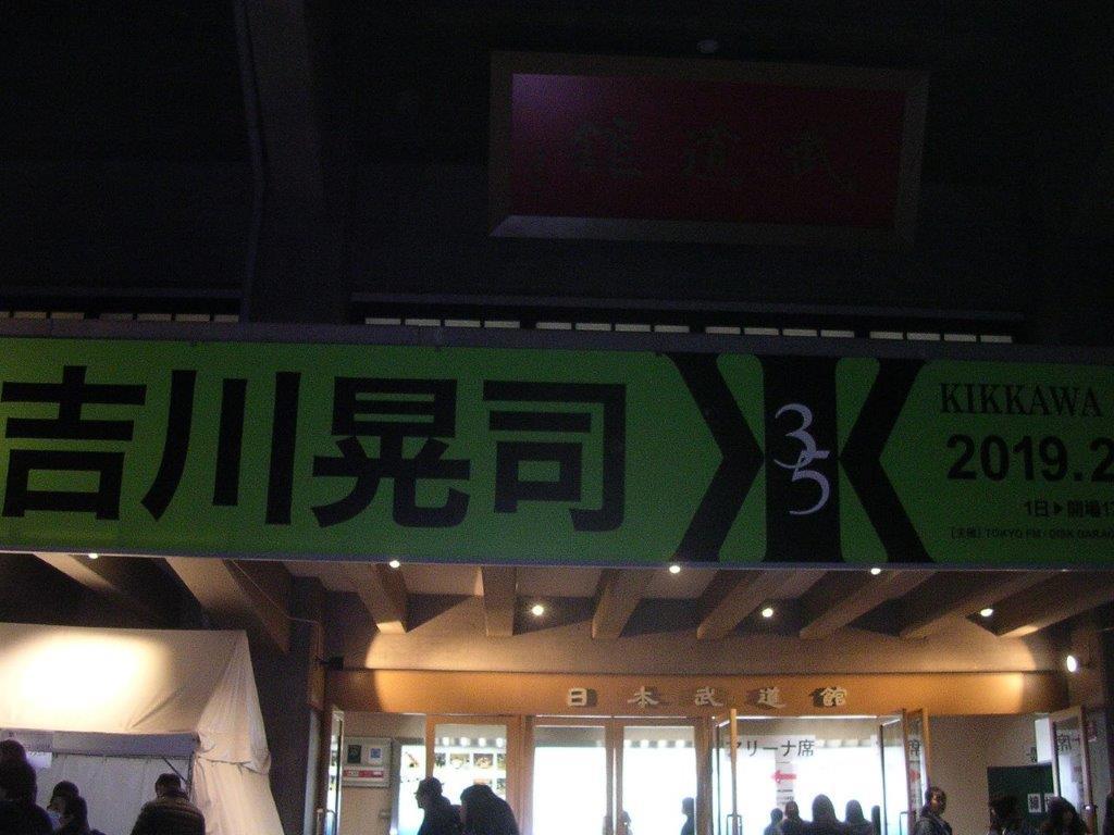 吉川晃司2019年2月1日日本武道館1