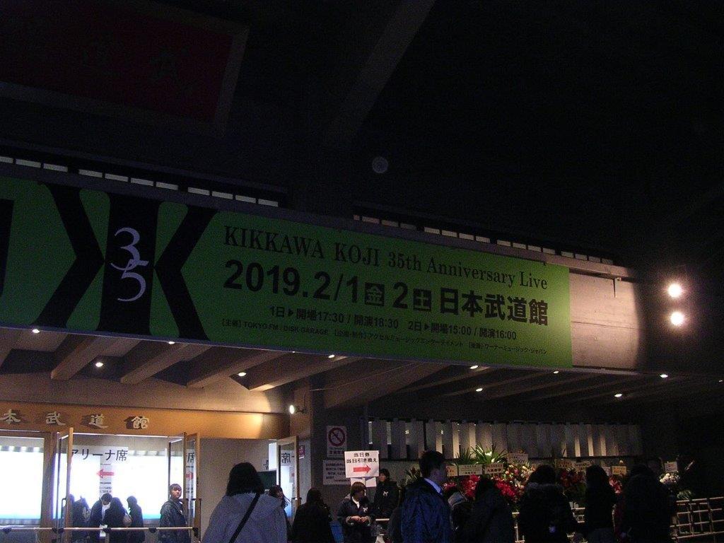吉川晃司2019年2月1日日本武道館2