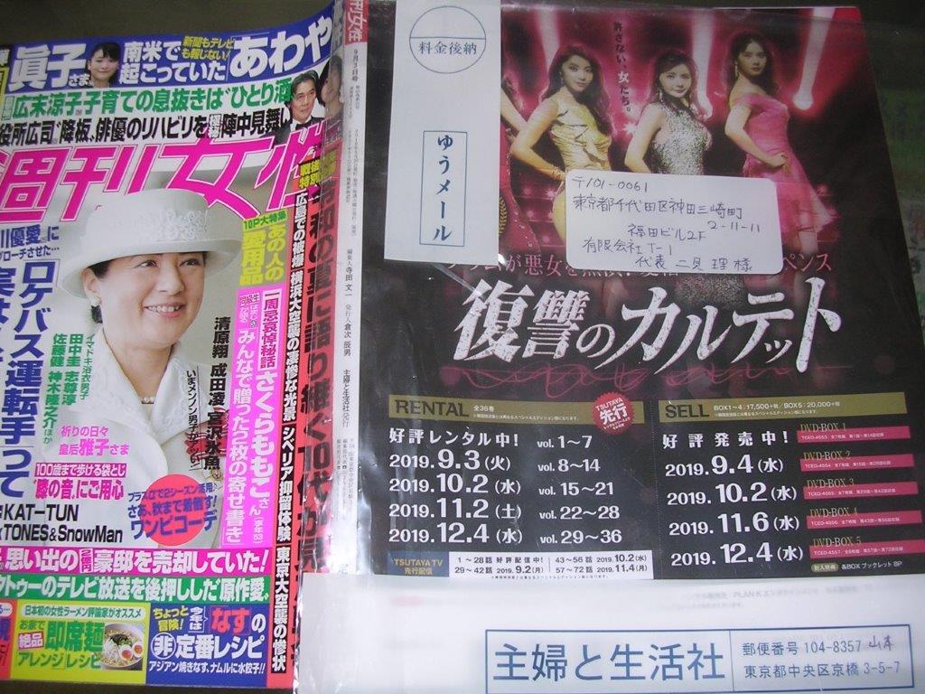 週刊女性 笹原記事2