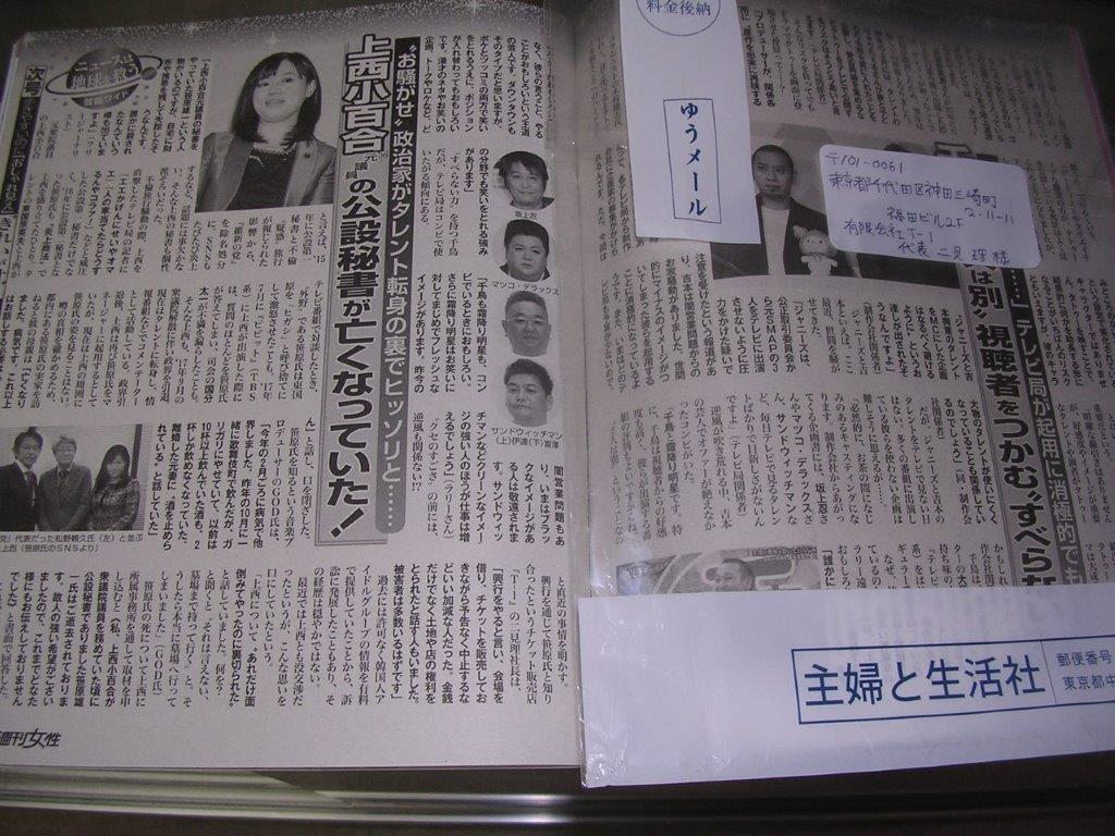 週刊女性 笹原記事1