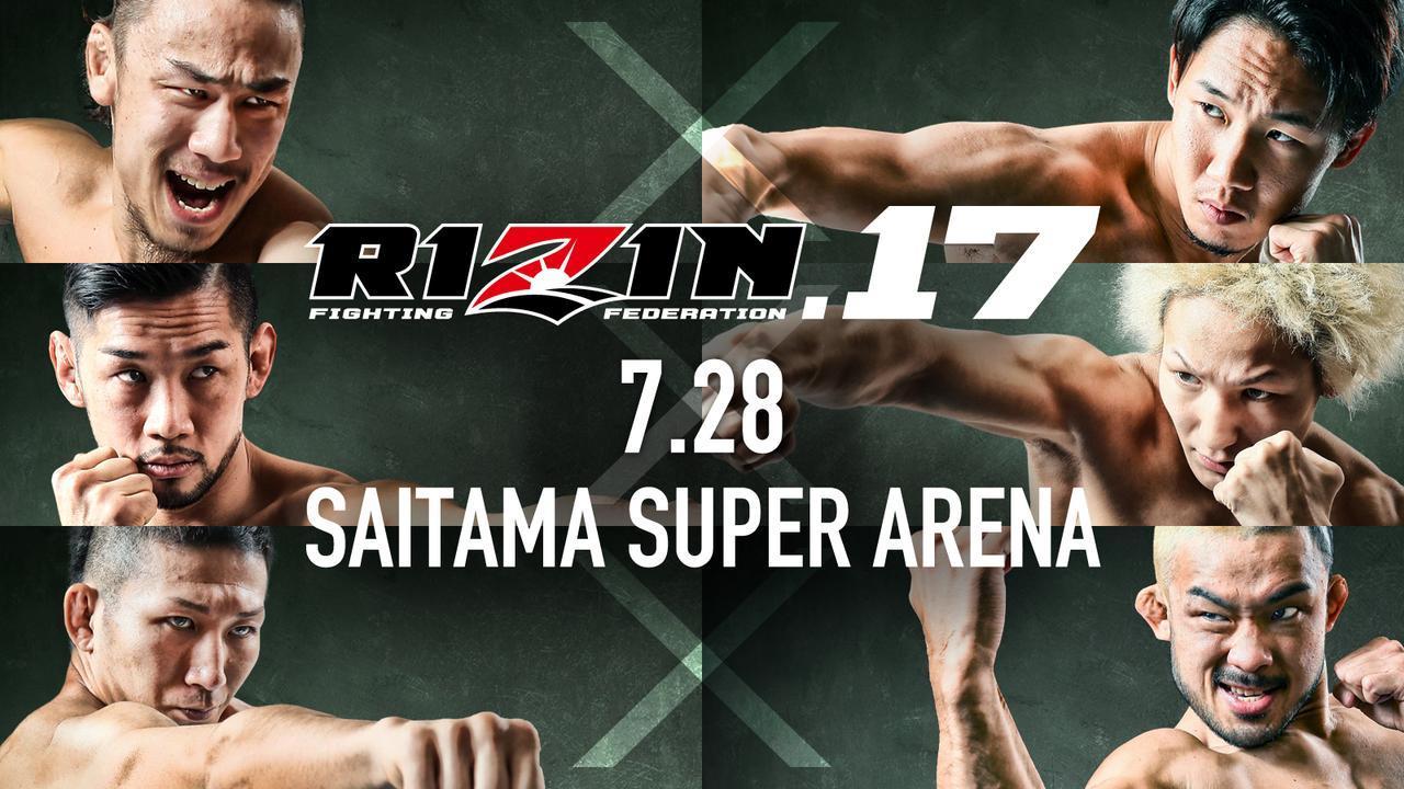 RIZIN17ポスター1