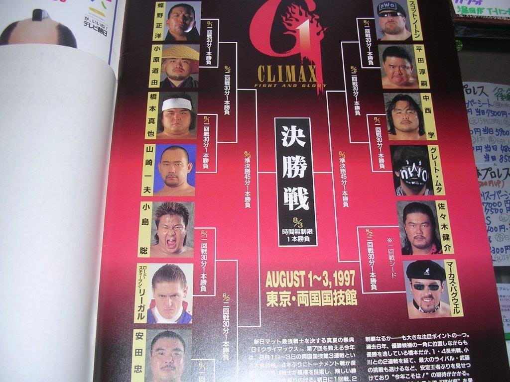 新日本プロレス1997年G1中身