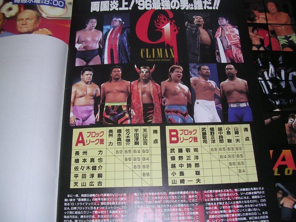 新日本プロレス1996年G1中身