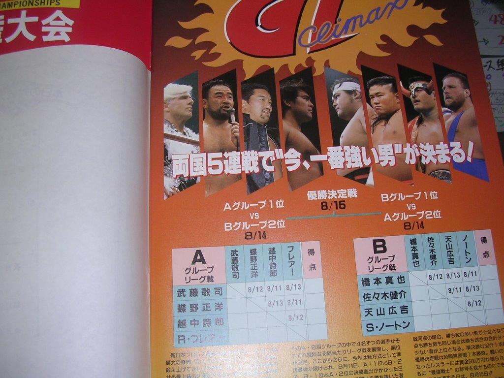 新日本G1パンフ95年 闘魂スペシャル107