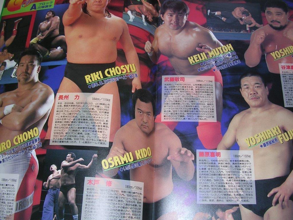 新日本G1クライマックスパンフ94年 闘魂スペシャル97