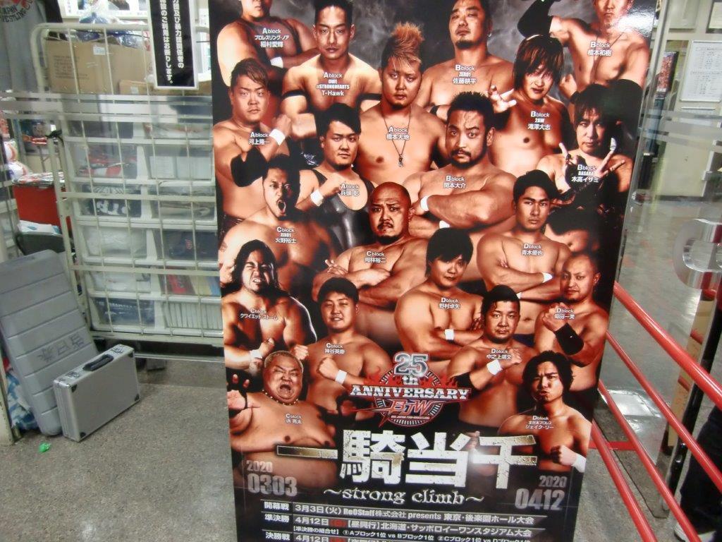 大日本プロレス2020年一騎当千