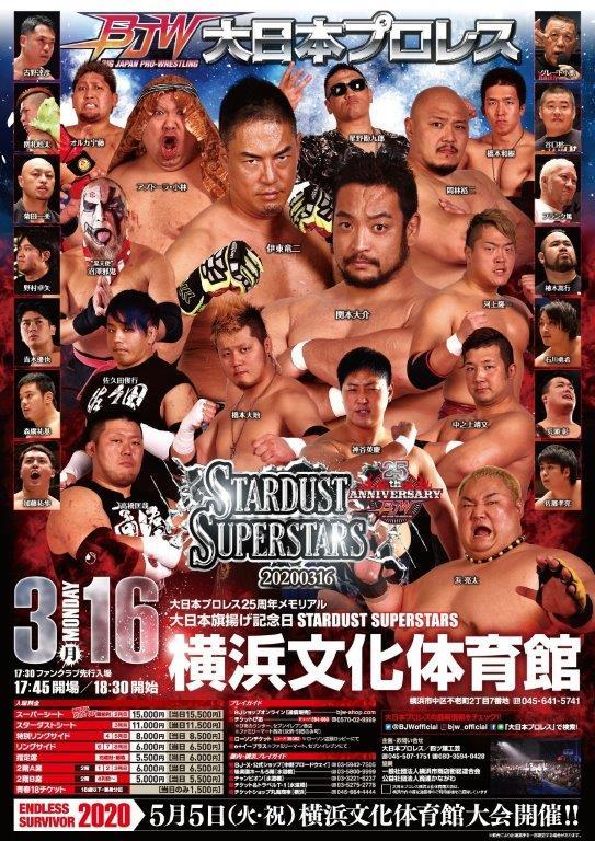 大日本プロレス20年3月16日横浜